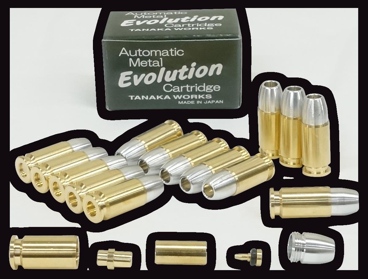 オートマチック・メタル・Evolution(エボリューション)カートリッジ 9mm オートマチックモデルガン共用 15発セット